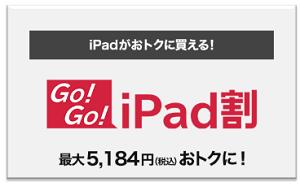GO!GO!iPad割