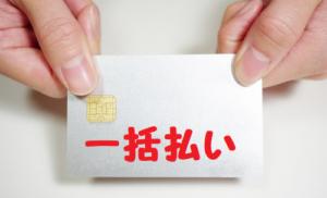 一括払い 機種代金 クレジットカード