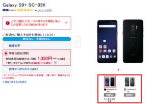 Galaxy S9+ SC-03K
