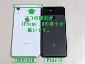 Pixel 3 iphoneXR 外側比較