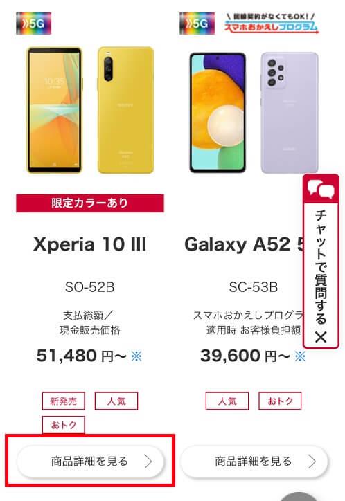ドコモオンラインショップ 在庫確認 Xperia 10 Ⅲ商品詳細を見る