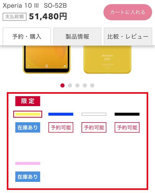 ドコモオンラインショップ 在庫確認 Xperia 10 Ⅲカラーステータス