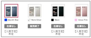 Xperia XZ1 SO-01K在庫なし 販売終了 画像