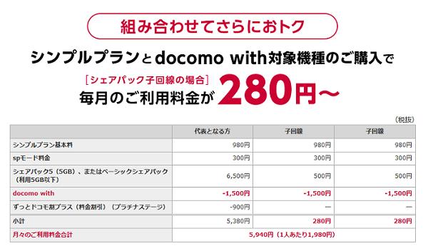 docomo with料金プラン 280円組み合わせ