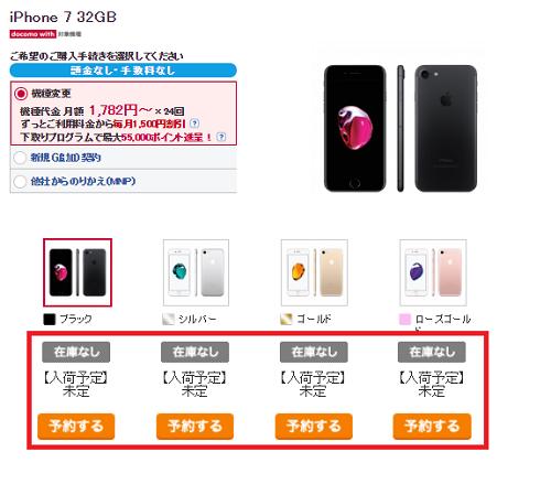 docomo with対応iphone7