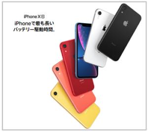iphoneXR Apple公式サイト