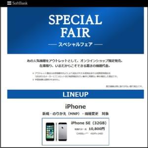 ソフトバンクオンラインショップ限定 iphone SE アウトレットショップ
