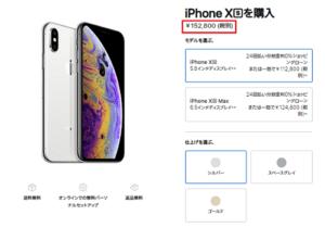 端末代金10万円以上 iphoneXS