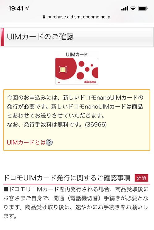 UIMカードのご確認 ドコモオンラインショップ