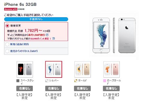 iPhone6s在庫無し