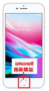 iphone8 指紋認証場所