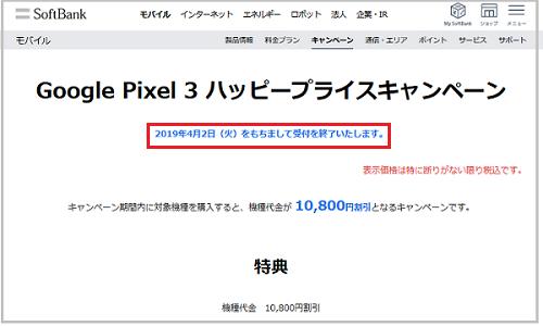 Google Pixel 3ハッピープライスキャンペーン