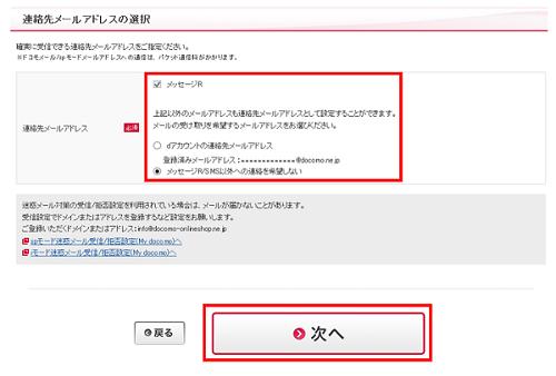 オンラインショップ 連絡先設定