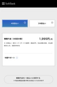 ソフトバンクオンラインショップ 支払い回数