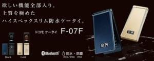 ドコモ ケータイF-07F