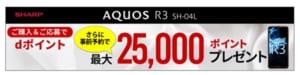 AQUOS R3 SH-04L予約特典