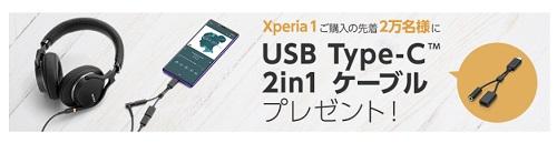 ドコモ Xperia 1 特典