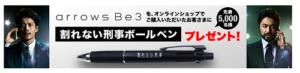 arrows Be3 F-02L 割れない刑事ボールペン