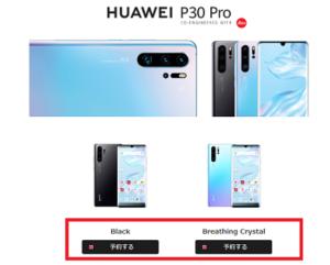 ドコモオンラインショップ HUAWEI P30 Pro カラー選択
