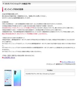 オンラインショップ HUAWEI P30 Proオンラインショップへの商品予約方法