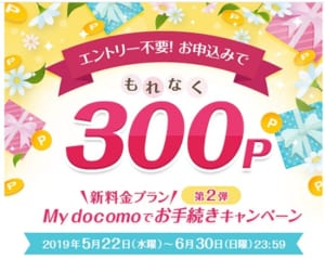 my docomo新料金プランキャンペーン