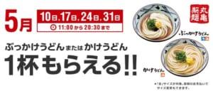スーパーフライデー5月 丸亀製麺うどん
