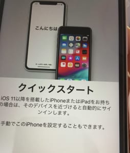 iphone赤外線通信機能 クイックスタート