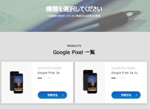 フトバンク 来店予約 Pixel 3・3XLなし