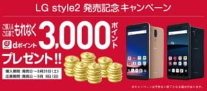 LG style2 L-01L購入 応募限定キャンペーン