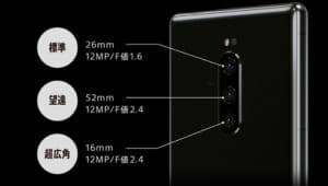 Xperia 1カメラ性能