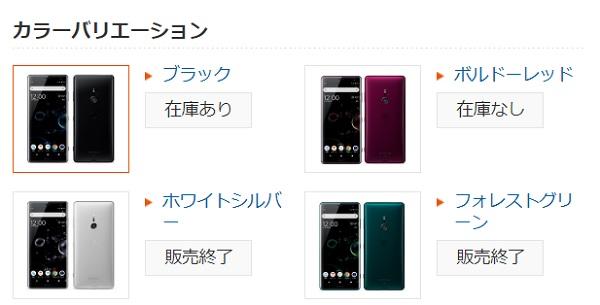 Xperia XZ3 SOV39 値下げ 販売終了