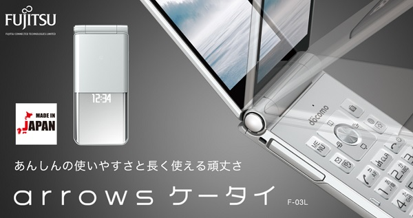arrows ケータイF-03L