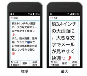 arrows ケータイF-03L 文字拡大表示