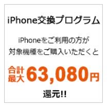 iPhone交換プログラムキャンペーン
