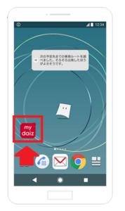 マイデイズアプリ