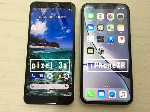 pixel 3a iPhoneXR 前面