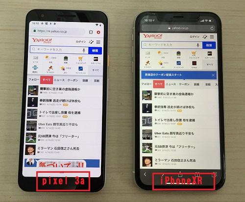 pixel 3a iPhoneXR