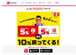 >pay payアプリ