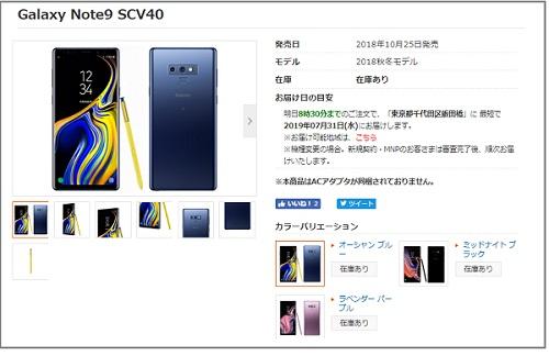 au Galaxy Note9 SCV40