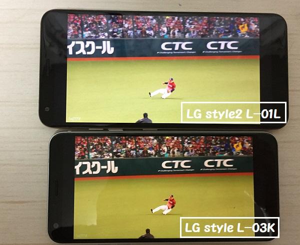 LG style2 L-01L LG style L-03K画像比較