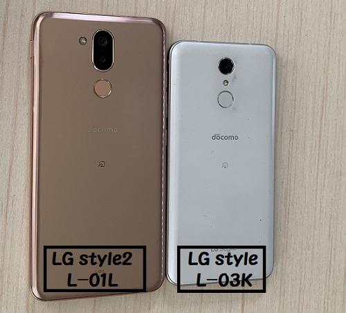 LG style2 L-01L LG style L-03K 大きさ比較