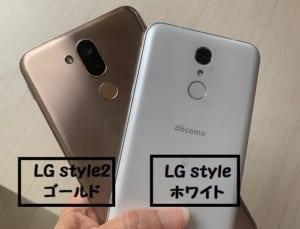 LG style L-03K LG style2 L-01L カラー比較