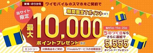 ヤフーモバイルキャンペーン 最大15,555ポイントプレゼントキャンペーン width=