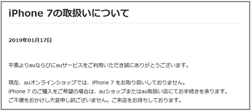AUオンラインショップ iPhone7 価格情報