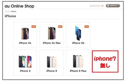 auオンラインショップ iPhone7 在庫状況