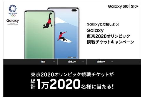東京2020オリンピック観戦チケットが総計12,020名に当たるキャンペーン