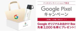 Google Pixelお出かけBOXプレゼント