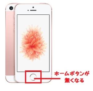 iPhone SE2 ディスプレイ