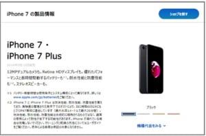 iphone7 ソフトバンク