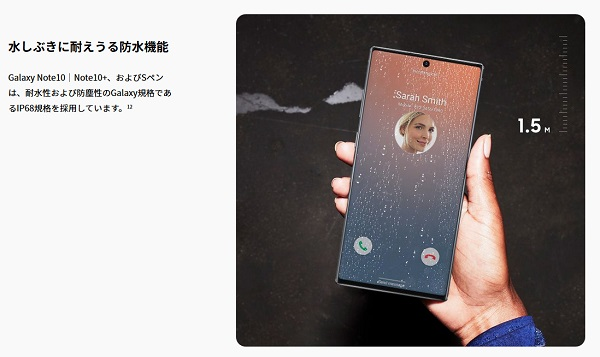 Galaxy Note10/10+防水機能